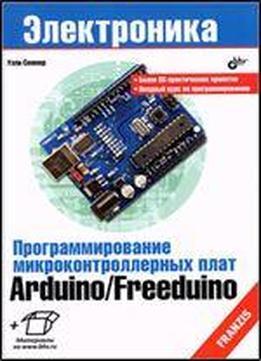 arduino cookbook на русском скачать