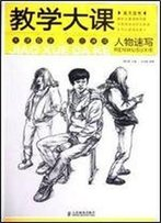 Sketch Of Character Art Lessons For College Entrance Examination (Chinese Edition)