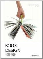 Book Design (English And Chinese Edition)