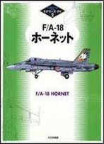 F/A-18 Hornet (Modeler's Eye Series 2) [Japanese / English]