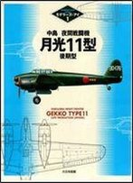 Nakajima Night Fighter Gekko Type 11 Late Production (Irving) (Modeler's Eye Series 1) [Japanese / English]
