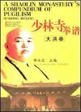 A Shaolin Monastery's Compendium Of Pugilism: Dahong Boxing [english / Chinese]
